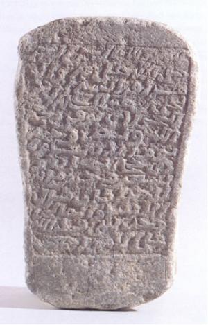 Gravestone of Abu Bakr Yaḥyã 'Abd Allâh Ibn al - Huwãrī